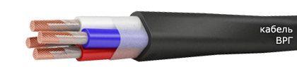 Кабель ВРГ сечением 3х50+1х16 купить. Продажа ВРГ сечением 3х50+1х16 кабеля оптом и в розницу. Стоимость и цены ВРГ сечением 3х5